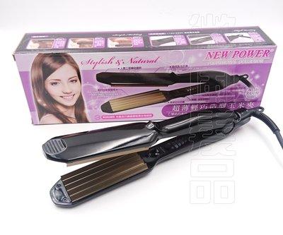 【微風髮品】知名品牌New Power 超薄輕巧寬板溫控波浪夾/五波造型夾/五波玉米夾 《公司貨》