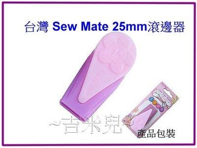 ~吉米兒~布物配材-台灣Sew Mate25mm滾邊器