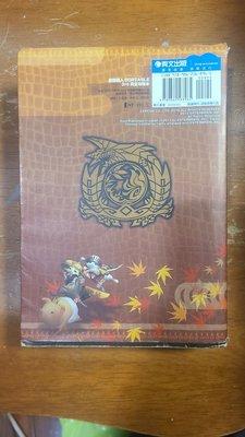 魔物獵人PORTABLE 3rd完全攻略本 遊戲攻略 青文出版