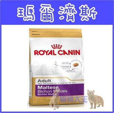 **貓狗大王**法國皇家 PRM24瑪爾濟斯 成犬飼料-1.5kg