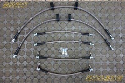 慶聖汽車 強化煞車金屬油管 BENZ W124 W126 W140 W163 W168