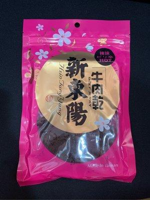 新東陽 原味/ 辣味牛肉乾 90g即期良品(到2021/ 06/ 22 新北市