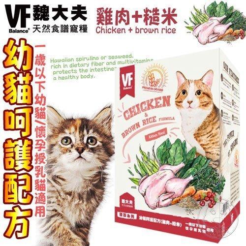 【🐱🐶培菓寵物48H出貨🐰🐹】美國VF魏大夫》幼貓呵護雞肉+米配方-500g 特價159元自取不打折