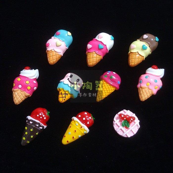迷你綜合冰淇淋甜點10個一組 芭比屋手機殼鉛筆盒裝飾素材扮家家酒耳環髮夾素材 小陶器 手作