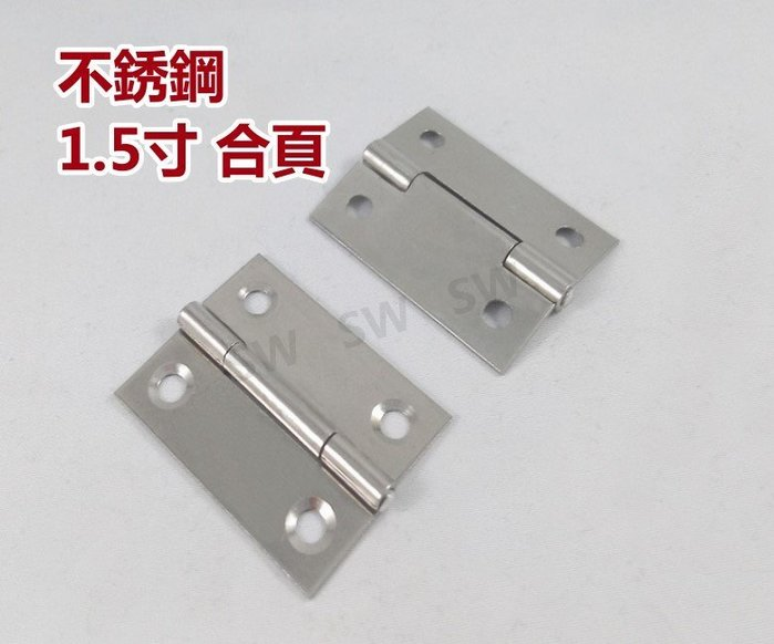 HI004  1.5寸不鏽鋼鉸鍊 1.5'' 白鐵合頁(單片售)折角後鈕 櫃門後鈕 折合活頁片 隱形門合頁