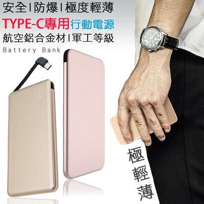 【風雅小舖】C708T TYPE-C專用 全金屬超薄行動電源 自帶線快充行動電源 5V/2.1A輸出