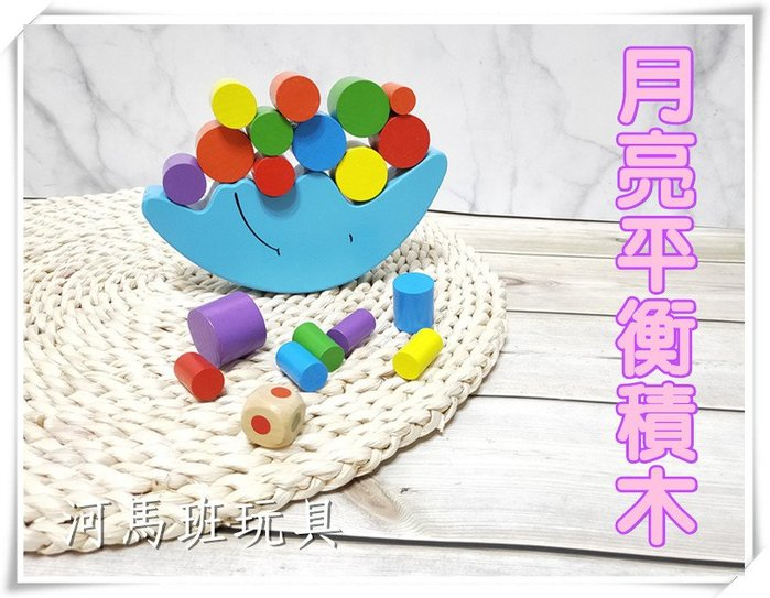 河馬班- 益智玩具~月亮平衡積木/疊疊樂