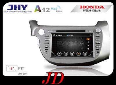 【JD 新北 桃園】JHY 本田 HONDA FIT 09-14 專用機 DVD/導航/藍芽/互聯 8吋觸控螢幕。A12