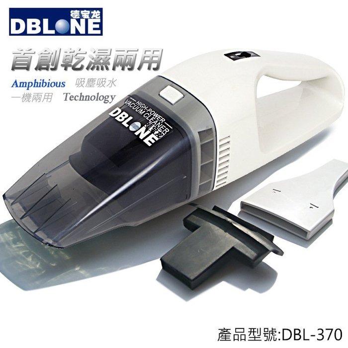 精品款 車用 乾濕兩用吸塵器 DBL-370 點煙器 12V 手持式 手提式 吸塵 吸水 迷你吸塵器 汽車吸塵器