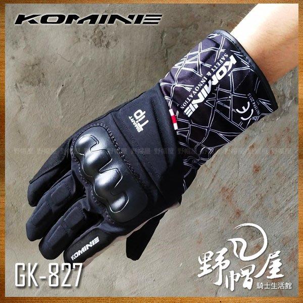 三重《野帽屋》日本 KOMINE GK-827 冬季 防摔 長手套 CE認證 防水 保暖 可觸控。粉碎黑