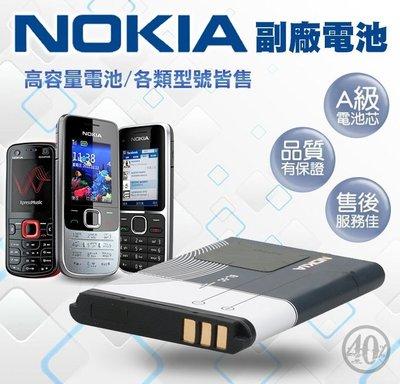 Nokia 系列電池下標區208/2730/C2-01