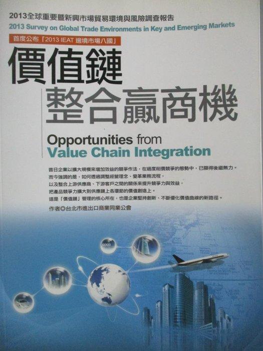 【書寶二手書T4/大學商學_ZHV】價值鏈整合贏商機_台北市進出口商業同業公會