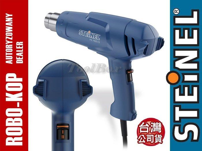 【ToolBox】德國第一品牌~STEINEL~司登利HL-1620S /工業用熱風鎗/熱風機/熱烘槍/熱熔槍/熱風槍