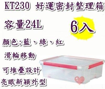 《用心生活館》台製 6入 24L 好運密封整理箱 三色選 尺寸56.4*41.7*17.1cm 多功能整理 KT-230