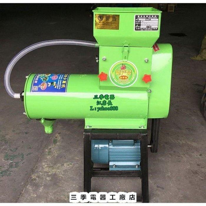 三季機器 650型漿渣分離澱粉機 粉碎機 磨碎機WS43158