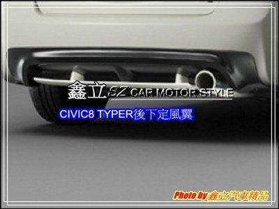 ※ 鑫立汽車精品 ※ CIVIC8 CIVIC 8 喜美八代 TYPER後保專用 後下 擾流板 後中包 後下巴