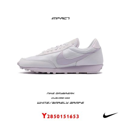 Nike Daybreak White and Barely Grape 白 紫 CU3452-100 IMPACT