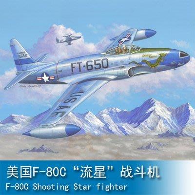 "JAMES ROOM小號手 1/48 美國F-80C""流星""戰斗機 81725"