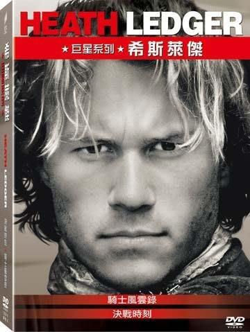 合友唱片 面交 自取 希斯萊傑-騎士風雲錄+決戰時刻 DVD 限時特價~09/30