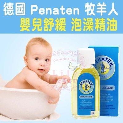 【現貨免等】德國 Penaten 牧羊人 嬰兒舒緩 沐浴油 泡澡精油 125 ml (6個月以上適用)