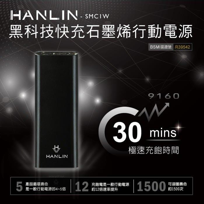 【領劵現折】免運 最新科技 雙向 閃充 HANLIN SMC1W 極速30分鐘快充行動電源 石墨烯 行動電源 南部總代理
