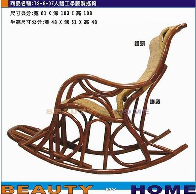 【Beauty My Home】18-TS-G7人體工學藤製搖椅【高雄】