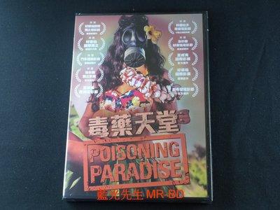 [DVD] - 毒藥天堂 Poisoning Paradise ( 得利正版 )