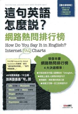 這句英語怎麼說? How do you say it in English? 《網路熱問排行榜》  附CD-ROM
