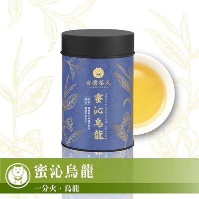 【台灣茶人】蜜沁烏龍(75g/罐)-茶語日常系列