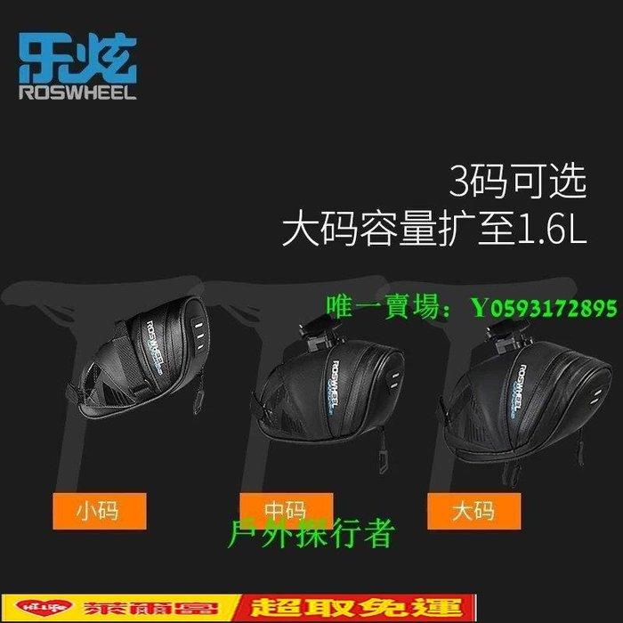 【免運】樂炫山地公路自行車防水后尾包美利達后座包大容量鞍座包騎行裝備