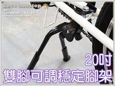 ☆樂樂購☆鐵馬星空☆【P30-034】20吋自行車專用雙腳可調穩定型側腳架/中柱架/腳柱/支架/停車架