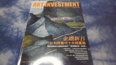黑色小館tup_ART.INVESTMENT典藏投資(試刊號30)金鑽新B.比利時當代十大明星錄