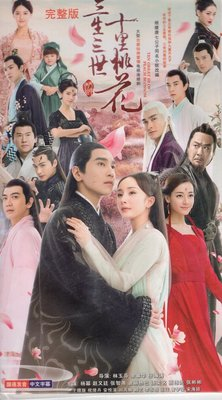 正版大型古裝劇 三生三世十里桃花 楊冪 趙又廷主演 DVD碟片58集