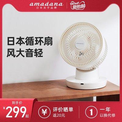 電扇日本amadana電風扇空氣循環扇家用落地立臺式小電扇渦輪對流臺扇