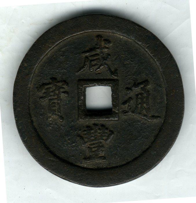 咸豐通寶-寶福當百《砲銅》70.2mm 、162.5G