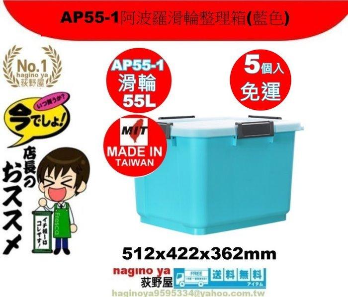 荻野屋/5入/免運/AP551阿波羅滑輪整理箱55L(藍)/收納箱/掀蓋整理箱/尿布收納/AP55-1/直購價