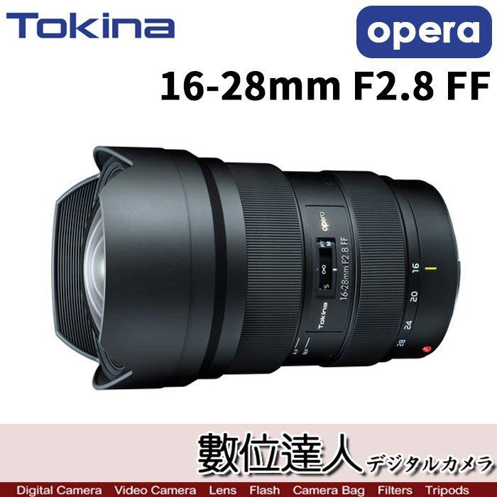 【數位達人】公司貨 Tokina opera歌劇 16-28mm F2.8 FF NAF CAF 超廣角變焦鏡頭 全片幅