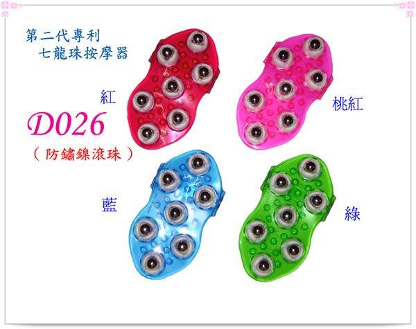 【白馬精品】第二代專利新款七龍珠按摩器!按摩全身非常舒服,台灣製!歡迎批發~