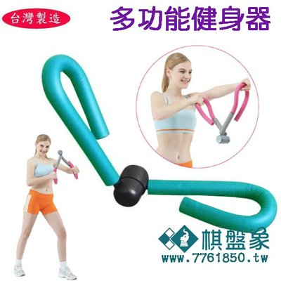 棋盤象 運動生活館 台灣製造 人氣推薦 多功能健身器 美腿器 夾腿器 腿部訓練器