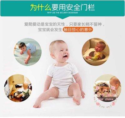 寶寶門欄 免打孔嬰兒童安全門欄隔離門擋
