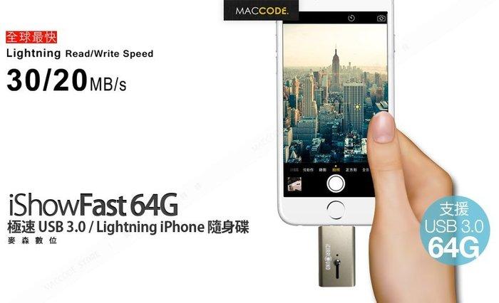 【麥森科技】iShowFast 64G 極速 USB 3.0 / Lightning iPhone 隨身碟 現貨 含稅
