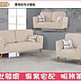 《娜富米家具》SB- 128- 1 費德莉布沙發組~  含...