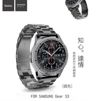 HOCO Gear S3 watch/ Galaxy watch 46mm 格朗系列錶帶三珠款 22mm/錆色