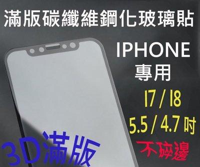 限時特價~3D滿版碳纖維9H鋼化玻璃貼 不碎邊 IPHONE專用-IPHONE 7+ / 8+ 黑色 (5.5吋)