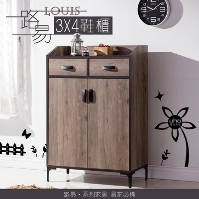 鞋櫃【UHO】路易3×4鞋櫃