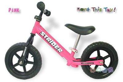 @米米的窩@專業玩具租賃 美國 STRIDER 平衡車 平衡自行車 平衡滑步車 pushbike 12吋 [出租]