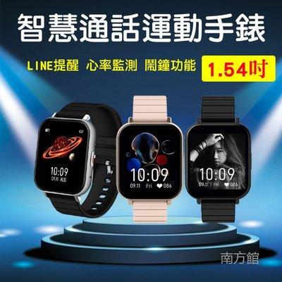 【南方館】1.54吋可通話運動智慧手錶 藍牙 通話 Line 智能手錶
