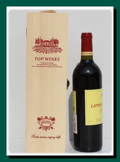 【螢螢傢飾】單支松木酒盒  葡萄酒木盒 紅酒木盒 白酒禮盒 高檔包裝盒 禮品盒 紅酒木箱.