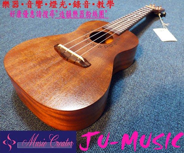 造韻樂器音響- JU-MUSIC - 馬來西亞 Rainie C-30 桃花心木 全單板 烏克麗麗 23吋 調音器、教學