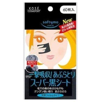 *微風小舖*KOSE 高絲 超強吸油面紙 抽取式 (60枚入) Super Clean Tissue~可超取付款 可刷卡